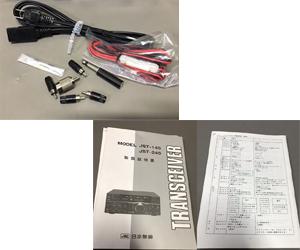JRC無線機 付属品例