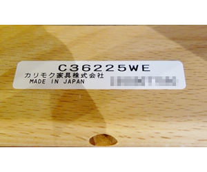 カリモク 商品番号例
