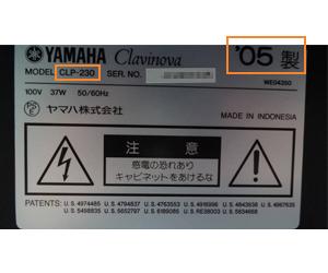 ヤマハ 電子ピアノ ラベル例
