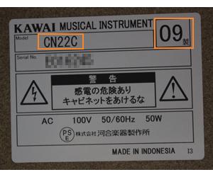 カワイ 電子ピアノ ラベル例