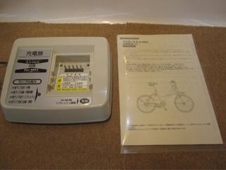 電動自転車 付属品
